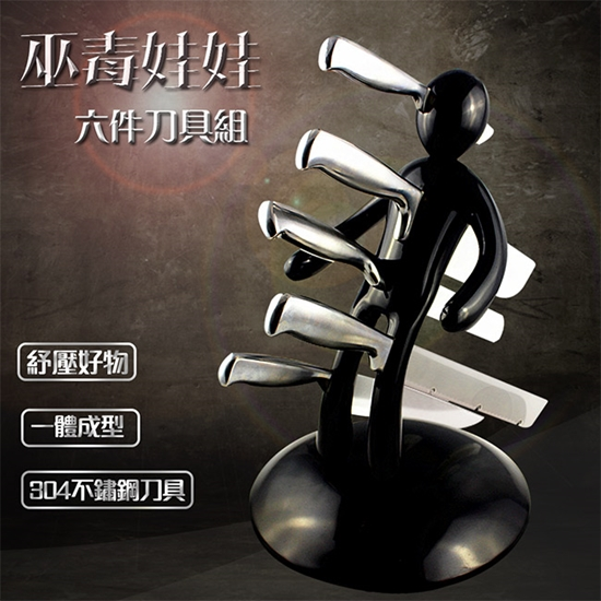圖片 巫毒娃娃刀具六件套組黑色(K0050-B)