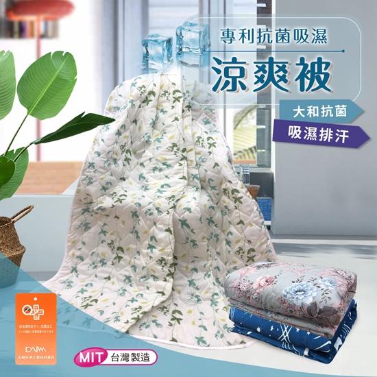 吸濕 棉被