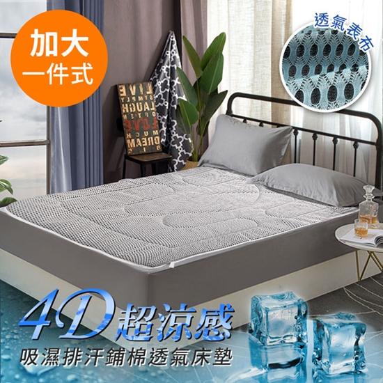 蜂巢式 床墊