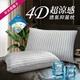 精靈工廠 奈米銀離子。4D超涼感透氣抑菌枕/四色任選(B0056)