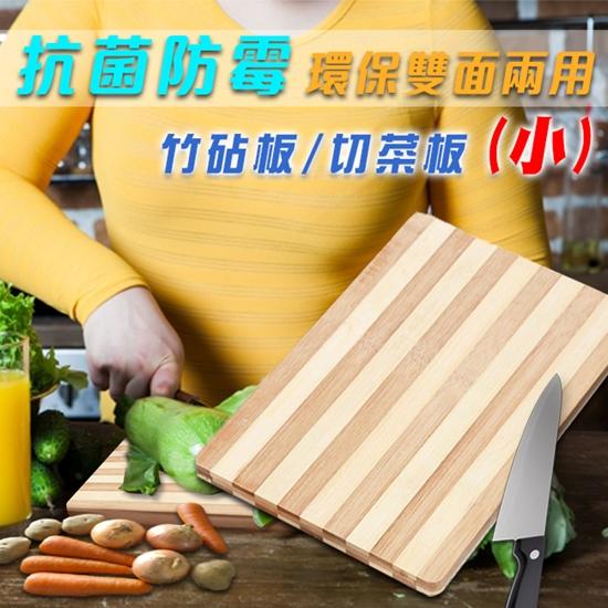 圖片 環保雙面兩用高級竹砧板/切菜板-小(K0295)