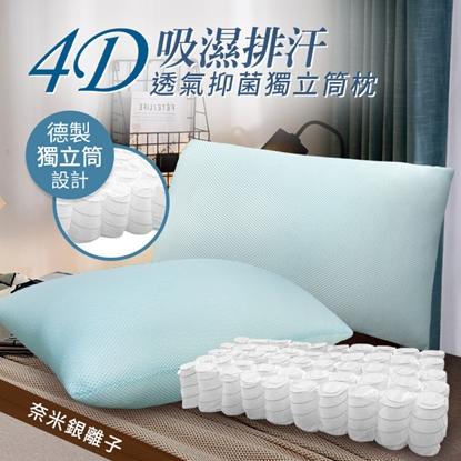 精靈工廠 4D吸濕排汗。透氣獨立筒枕/枕頭/透氣枕/涼感枕-淺藍(B0074-N)