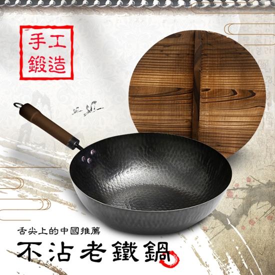 圖片 古法技藝。不沾炒鍋/鐵鍋/深平底鍋(K0019)