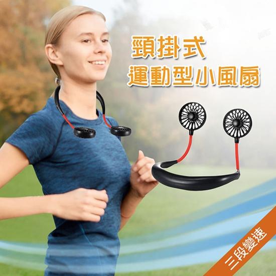 頸掛式 電風扇