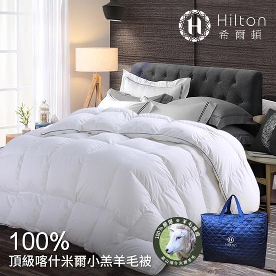 希爾頓 棉被