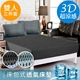 精靈工廠 新一代。3D超涼感床包式透氣床墊雙人三件套床包組/三色任選(B0054-M)
