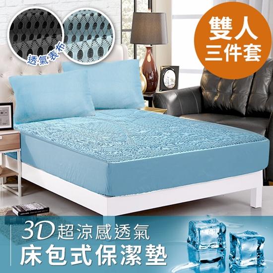圖片 精靈工廠 新一代。3D超涼感床包式透氣床墊雙人三件套床包組/三色任選(B0054-M)