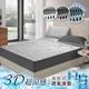 精靈工廠  新一代。3D超涼感床包式透氣床墊加大三件套床包組/三色任選(B0054-L)