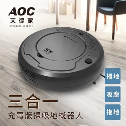AOC艾德蒙 三合一數位智能掃地/拖地/吸塵機器人/灰(E0036-A)