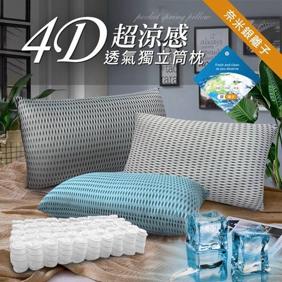 防螨 枕頭