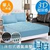 圖片 精靈工廠 新一代。3D超涼感床包式透氣床墊單人兩件套床包組/三色任選(B0054-S)