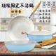 北歐風情藍寶石琺瑯陶瓷不沾鍋四件套(炒鍋/湯鍋/煎鍋/平底鍋)(K0051)