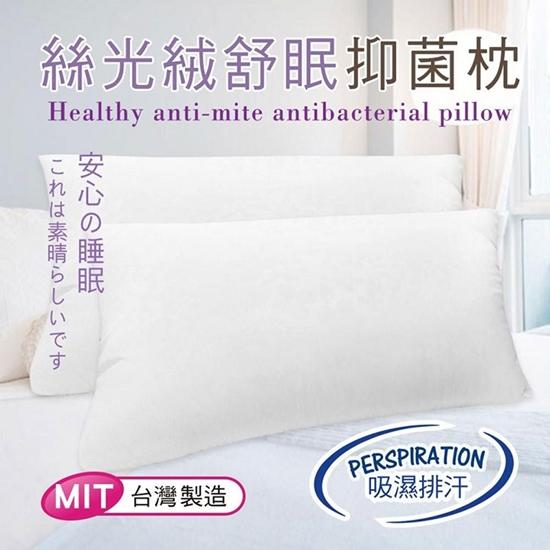 抗菌 枕頭