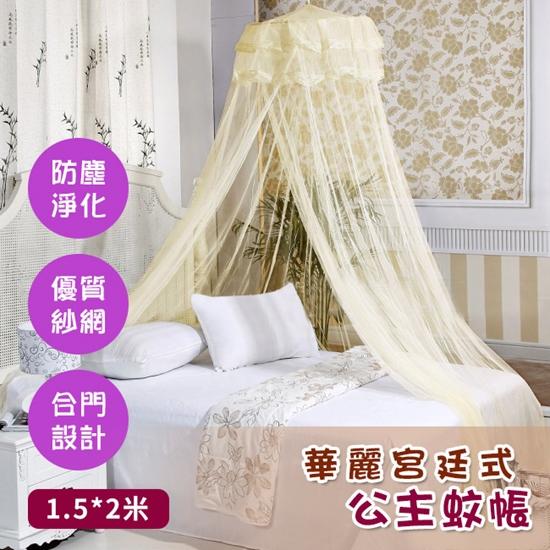 圖片 華麗宮廷式公主蚊帳/顏色隨機(S0316-Y)