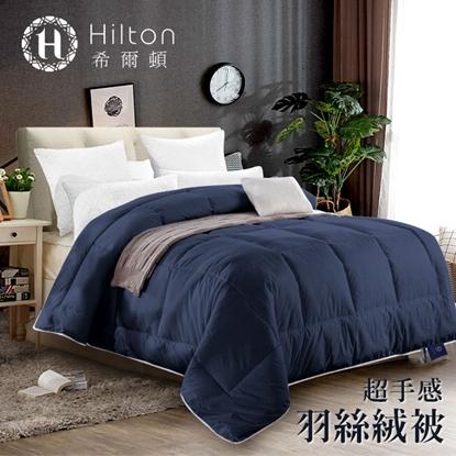 圖片 Hilton 希爾頓。五星級酒店專用 超手感羽絲絨被/3.0kg(B0829-N30)