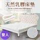 精靈工廠 人體工學天然乳膠床墊 雙人(B0602-M)