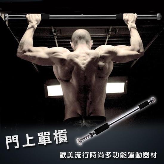圖片 門上單槓/引體向上健身器(S0331)