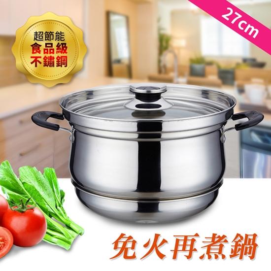 圖片 超節能。食品級不鏽鋼免火再煮鍋/悶燒鍋/快鍋/27CM(K0011)