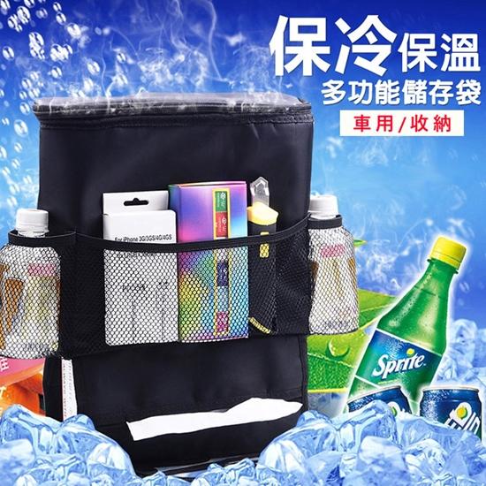 圖片 多功能保冷保溫儲存袋/汽車椅背收納袋 (S0365)