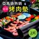 BBQ耐高溫不沾烤肉墊-薄黑色2片+彩盒(K0009-M)