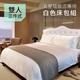精靈工廠 五星級飯店專用 純白色 雙人床包3件套(B0646-M)