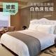 精靈工廠 五星級飯店專用 純白色 雙人被套(B0646-A)