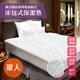 精靈工廠 歐式簡約專利。透氣防汙床包式保潔墊/多尺寸任選(B0041)