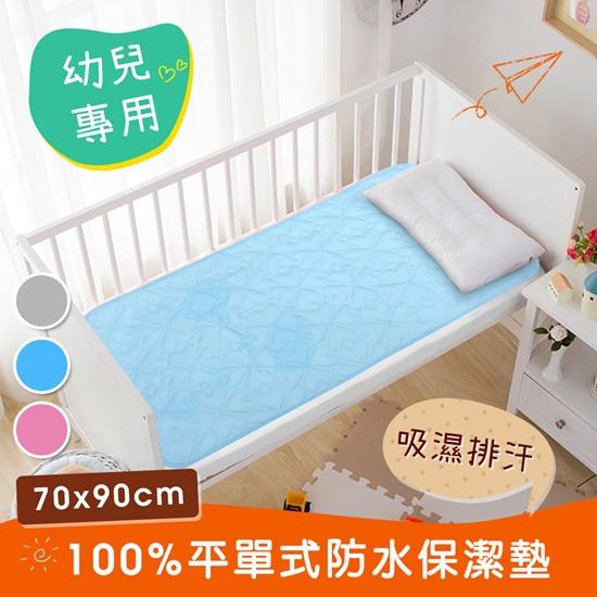 圖片 精靈工廠 幼兒專用。吸濕排汗專利~兒童防水平單式保潔墊70X90(B0036-C)
