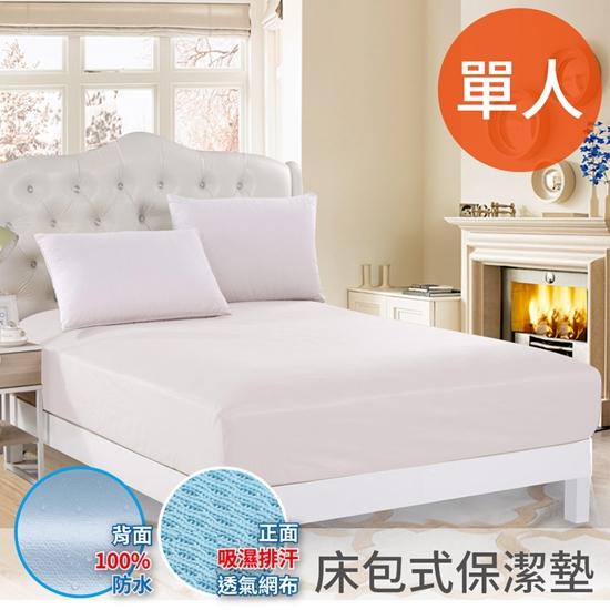 圖片 精靈工廠 看護級針織專利透氣防水。床包式保潔墊/單人/二色任選(B0604-S)
