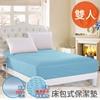 圖片 精靈工廠 看護級針織專利透氣防水。床包式保潔墊/雙人/二色任選(B0604-M)