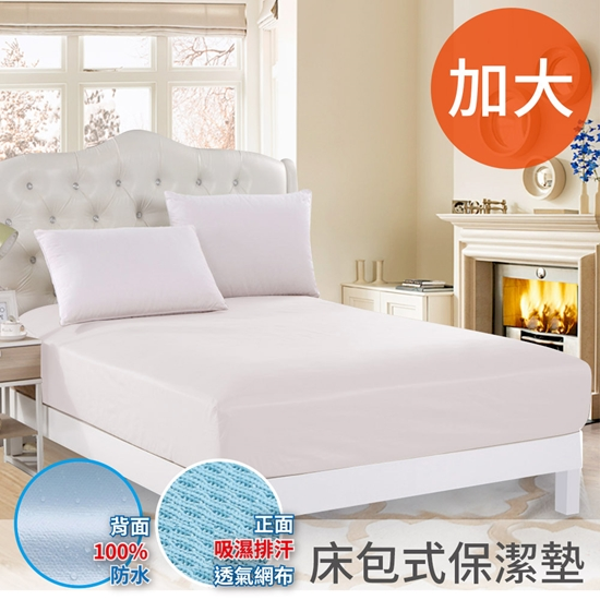 圖片 精靈工廠 看護級針織專利透氣防水。床包式保潔墊/加大/二色任選(B0604-L)