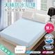 精靈工廠 看護級-天絲抑菌防蹣吸濕排汗舒柔布100%防水床包式保潔墊/雙人(B0012-NM)