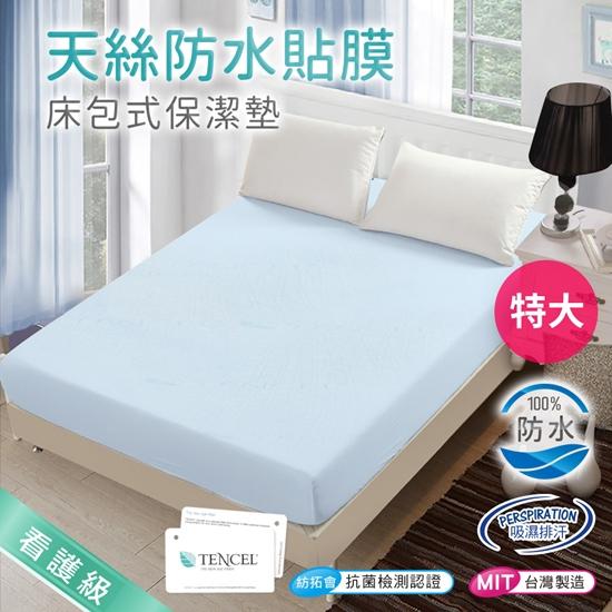 床包式 精靈工廠 透氣