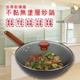 舌尖上的中國推薦-加厚款鑄鐵無塗層不沾炒鍋(K0056)