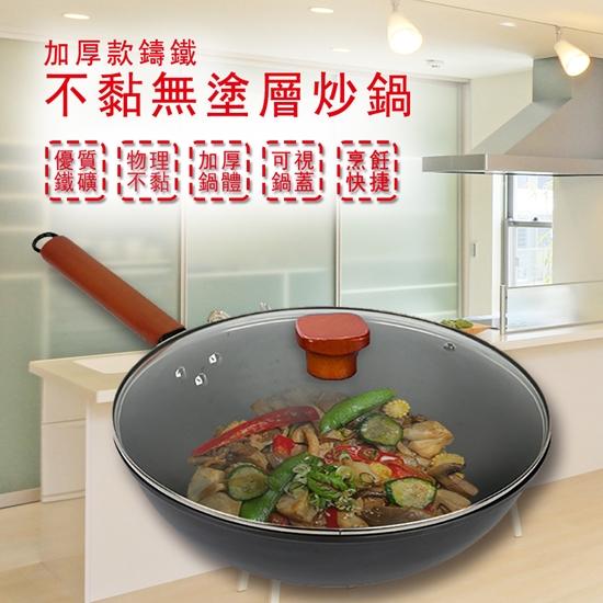 圖片 舌尖上的中國推薦-加厚款鑄鐵無塗層不沾炒鍋(K0056)