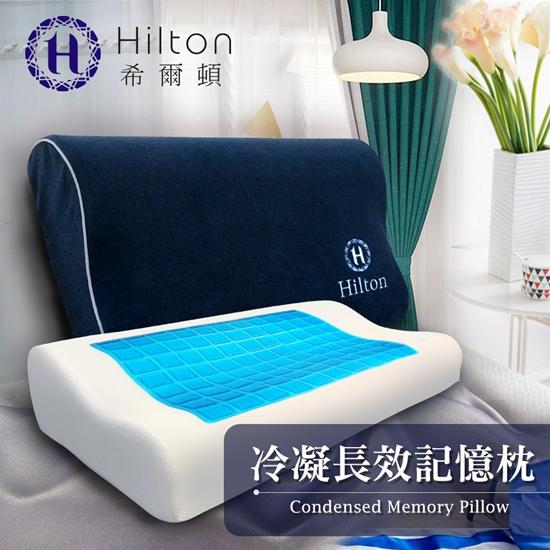 hilton 枕頭