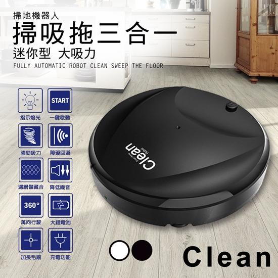 圖片 CLEAN掃/吸/拖三合一智能充電掃地機器人/二色任選(E0047)