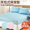 圖片 精靈工廠 專利防潑水抗菌防蹣舒柔鋪棉雙人床包式保潔墊/二色任選(B0554-M)