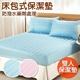 精靈工廠 專利防潑水抗菌防蹣舒柔鋪棉雙人床包式保潔墊/二色任選(B0554-M)
