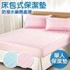 圖片 精靈工廠 專利防潑水抗菌防蹣舒柔鋪棉單人床包式保潔墊/二色任選(B0554-S)