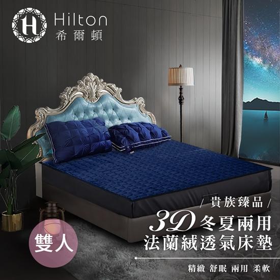 圖片 Hilton 希爾頓 克利爾古堡系列法蘭絨冬夏兩用透氣床墊/雙人(B0101-M)