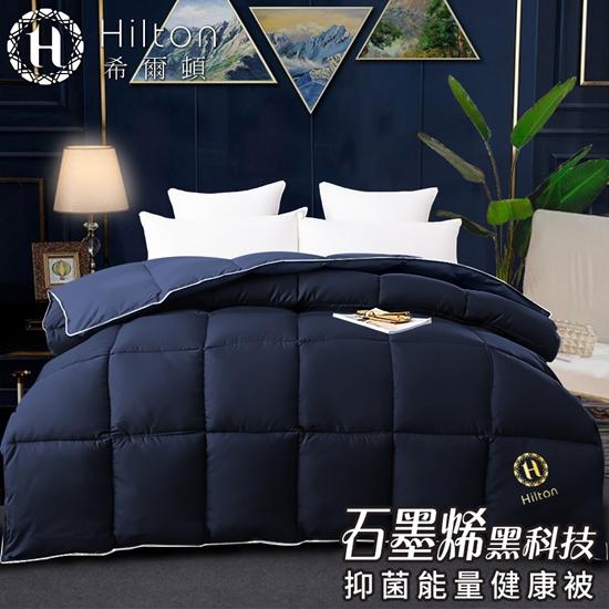 圖片 Hilton 希爾頓 VIP經典石墨烯能量健康被2kg/藍(B0846-N20)