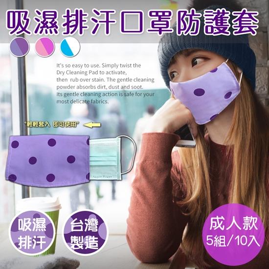 圖片 國際大廠吸濕排汗透氣專利口罩套/顏色隨機/成人款(5組10入/口罩/口罩套/防護套)(H0024-A)