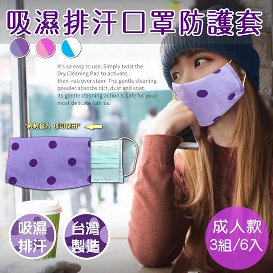 圖片 國際大廠吸濕排汗透氣專利口罩套/顏色隨機/成人款(3組6入/口罩/口罩套/防護套)(H0024-A)