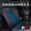 圖片 車載震動按摩腰靠墊/二色任選(按摩墊/靠腰墊/曲線腰墊/震動墊)(S0074)