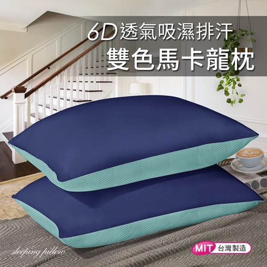 水洗 枕頭