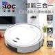 AOC艾德蒙掃拖吸三合一智能掃地機器人(E0058-A)