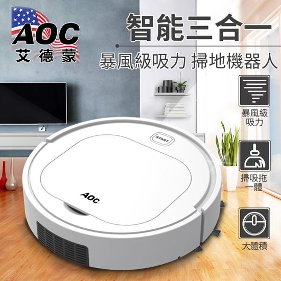 圖片 AOC艾德蒙掃拖吸三合一智能掃地機器人(E0058-A)