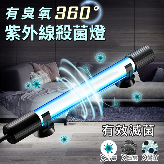 紫外線 殺菌燈