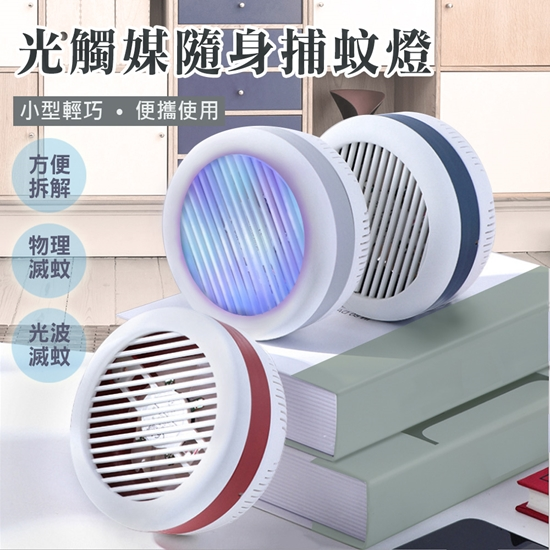圖片 光觸媒隨身家用USB捕蚊燈/顏色隨機(E0066)